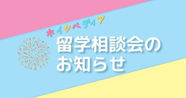 留学相談会 in 池袋 4/22(土), 4/23(日), 4/29(土)