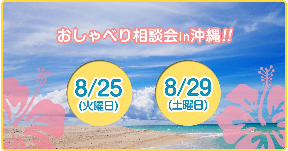 沖縄にておしゃべり留学相談会を開催します!!