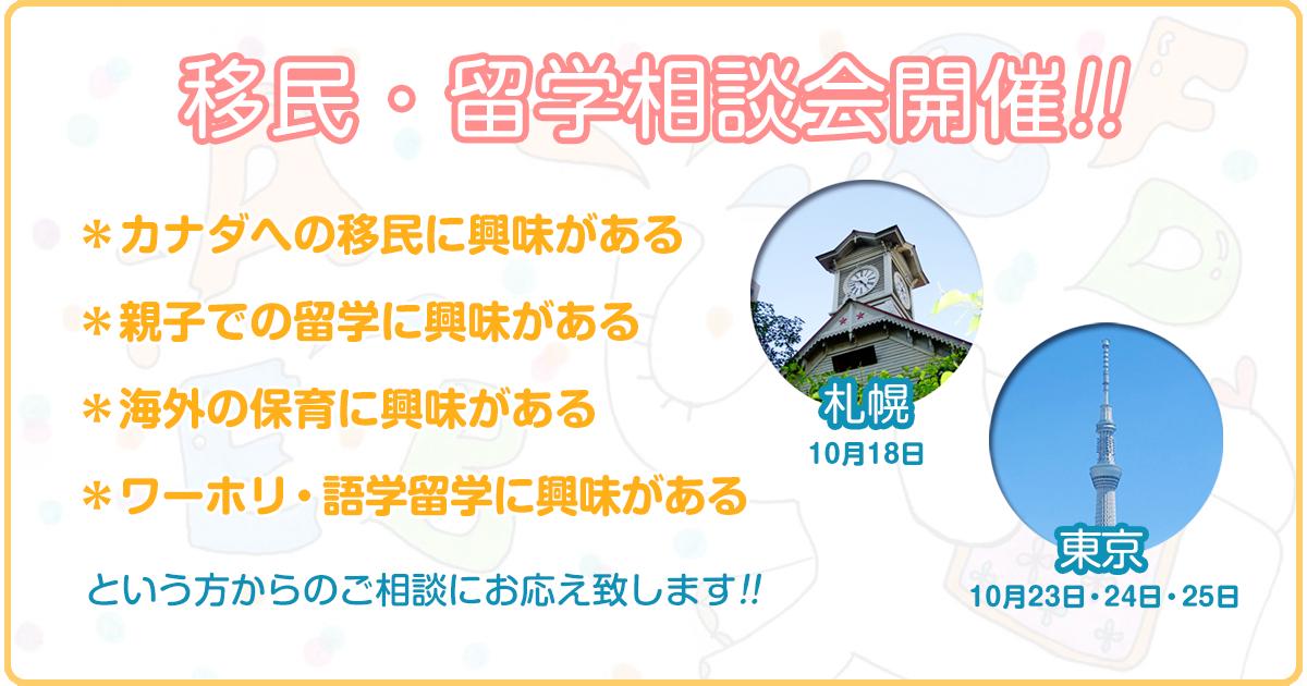 東京・大阪・札幌にて無料留学相談会を開催します!!