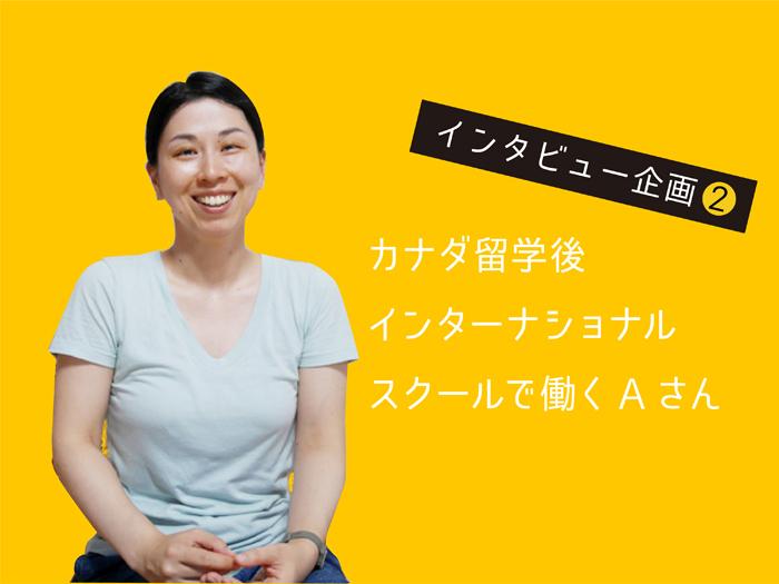【カナダ留学後】日本のインターナショナルスクールへ就職した方へのインタビュー!