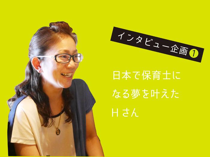 海外と日本の保育事情を知るために、現役保育士さんへインタビュー!