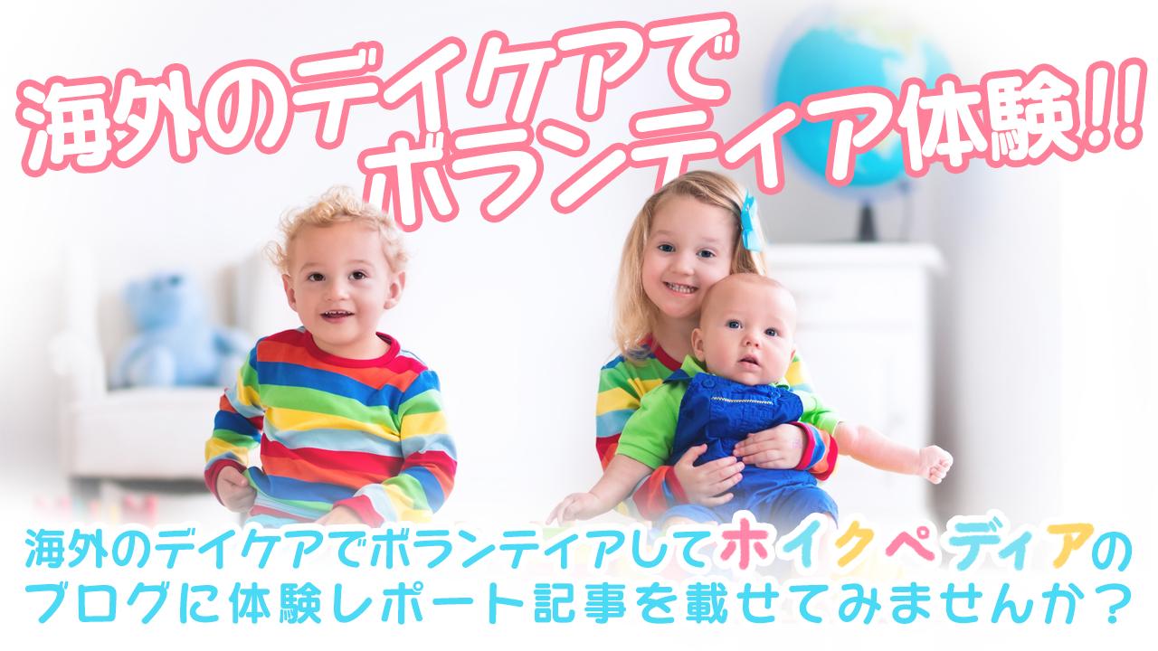 Miharuさんの保育ボランティアパッケージ体験記!