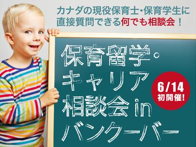 「保育留学・キャリア相談会inバンクーバー」6月に開催!