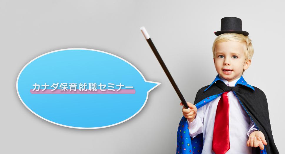 「カナダ保育就職セミナー in Tokyo」9月に開催!