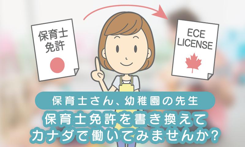 日本の幼稚園教諭免許状や保育士資格をカナダの保育士免許に書き換えて、卒業後はカナダで保育士になりたい!でも、一体どうしたらいい?
