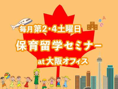 第2、第4土曜日は保育定例セミナー!大阪オフィスにて開催中!