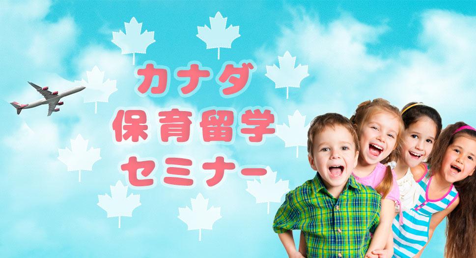 10月27(土),28日(日)無料個別相談(カナダ保育留学・ワーキングホリデー)を開催します。