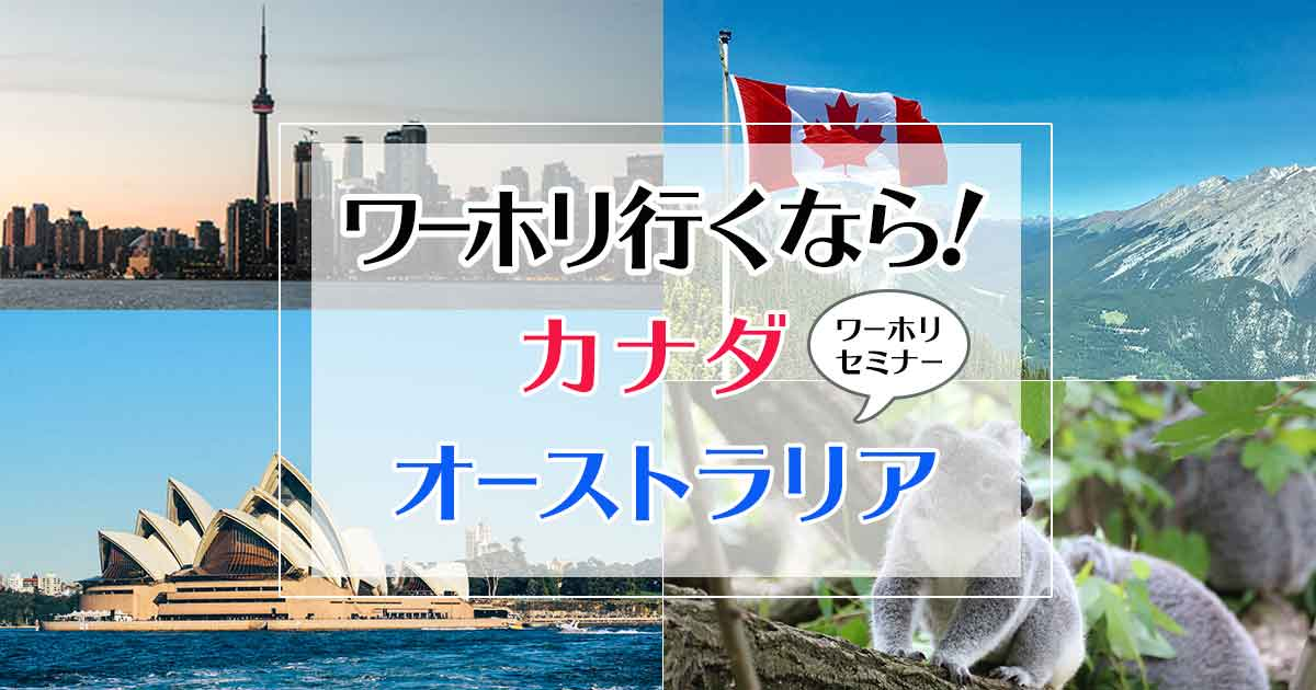 オーストラリア、カナダ合同セミナー in 名古屋 10月19日(金)