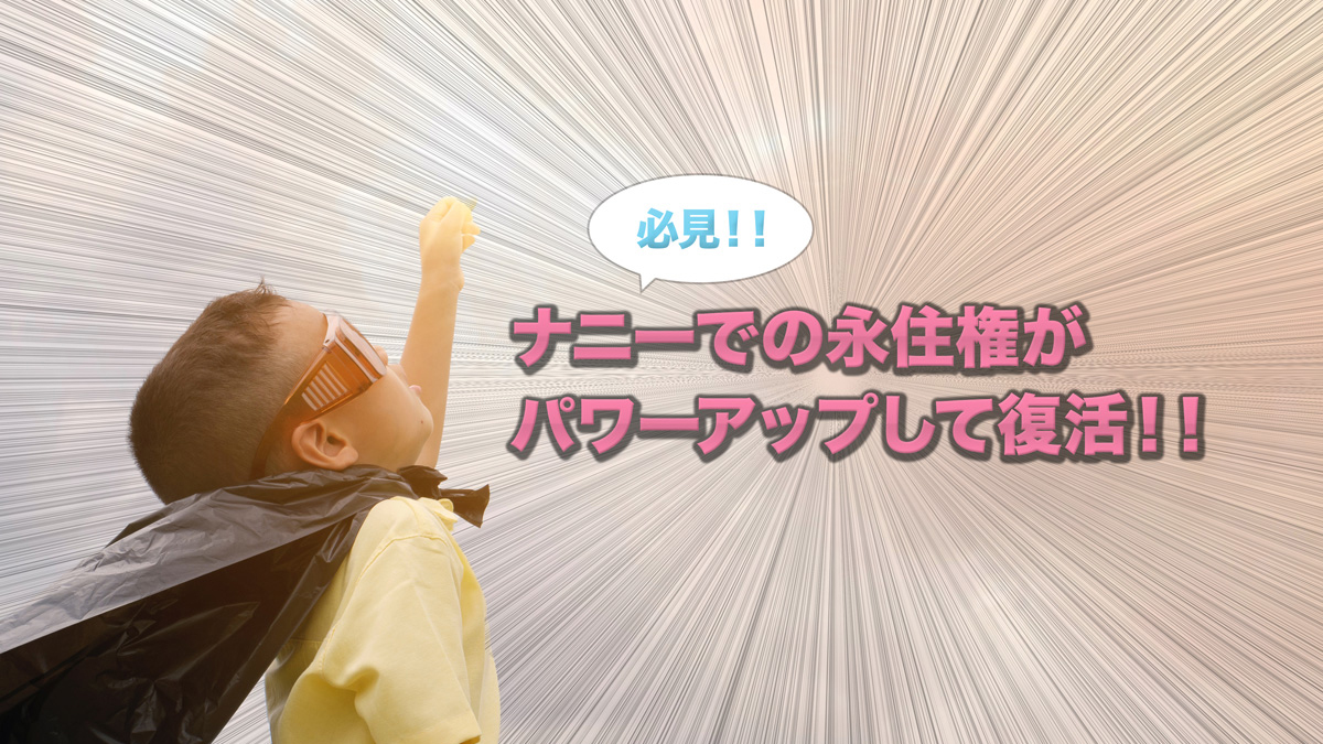 [必読!] グッドニュース!ナニーでの永住権がパワーアップして復活!!