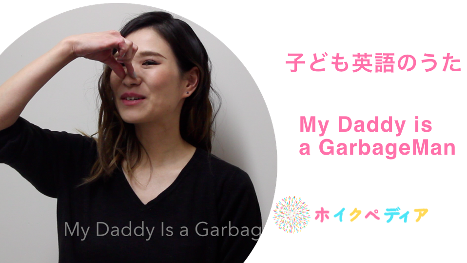 英語のうた My Daddy is a Garbage Man