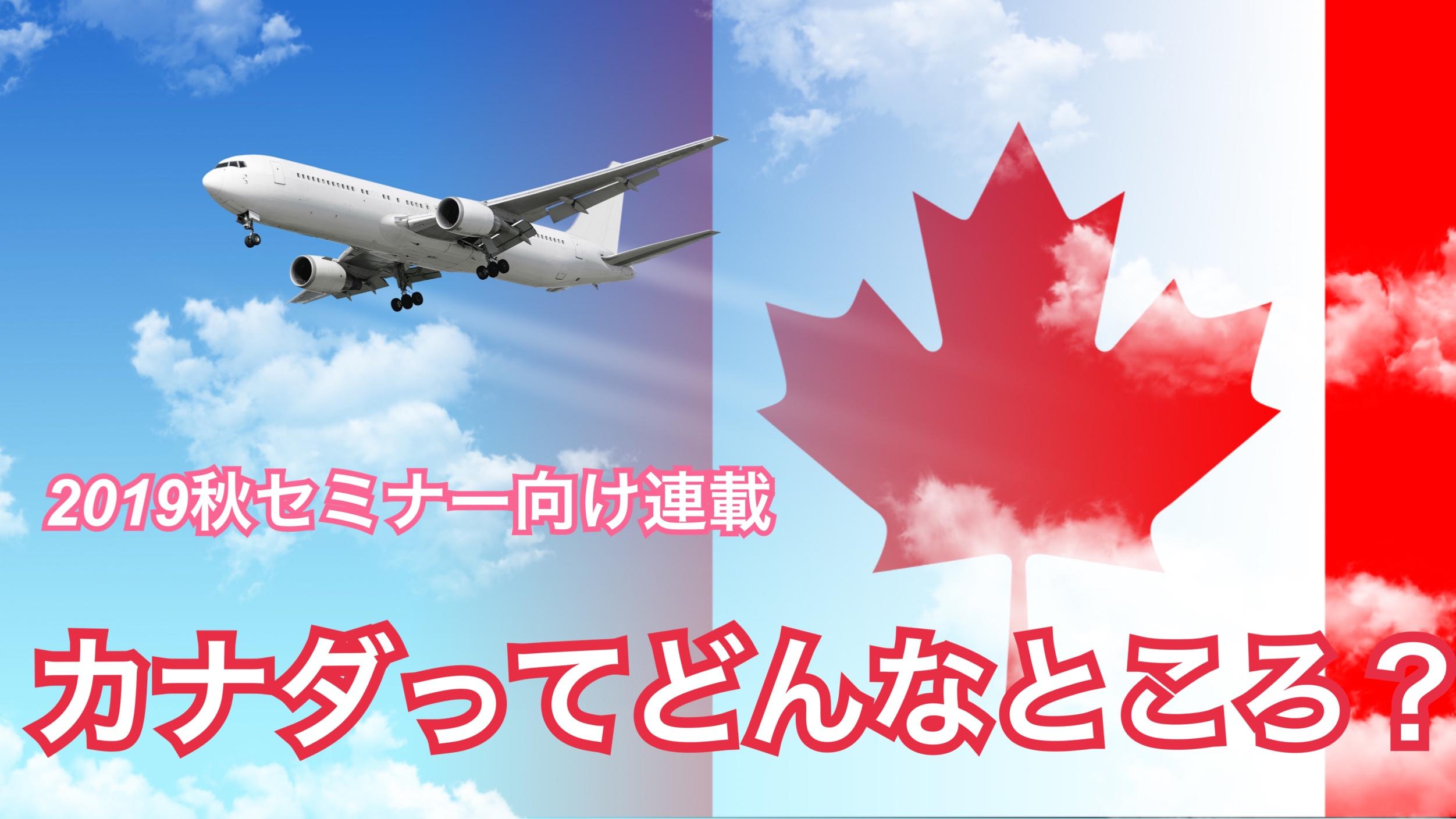 【2019秋セミナー向け連載】カナダってどんなところ?