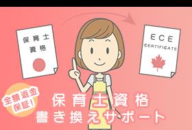 保育士資格書き換えサポート