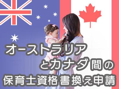 オーストラリアとカナダ間の書換え申請で保育士資格を両方取得!