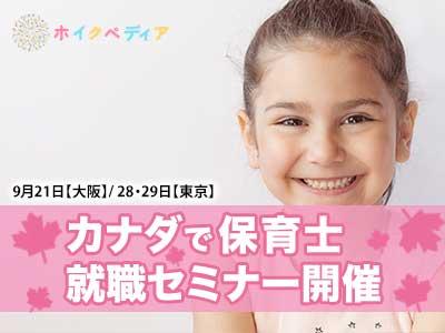 「カナダで保育士就職」セミナー開催!9月21日【大阪】/  28・29日【東京】