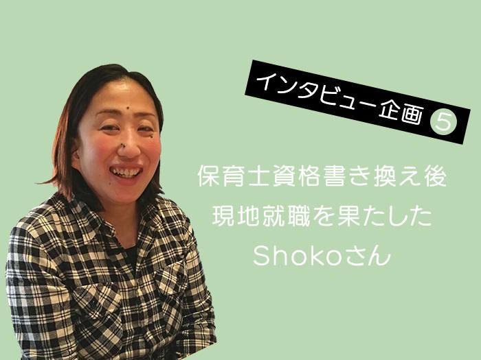 【保育士インタビュー】ワーホリが無くても現地就職!保育士資格書換え申請を行ったShokoさん