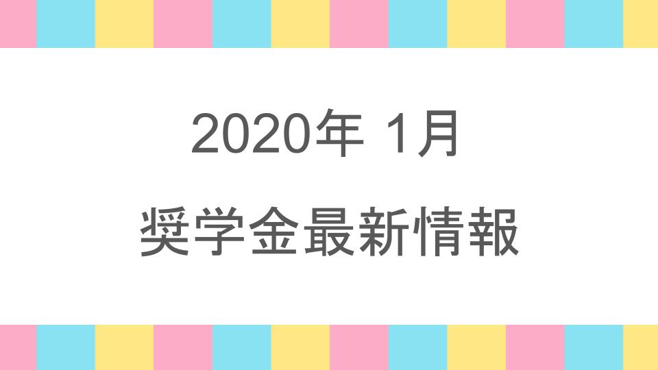 2019年に早期締切りとなった奨学金についての最新情報