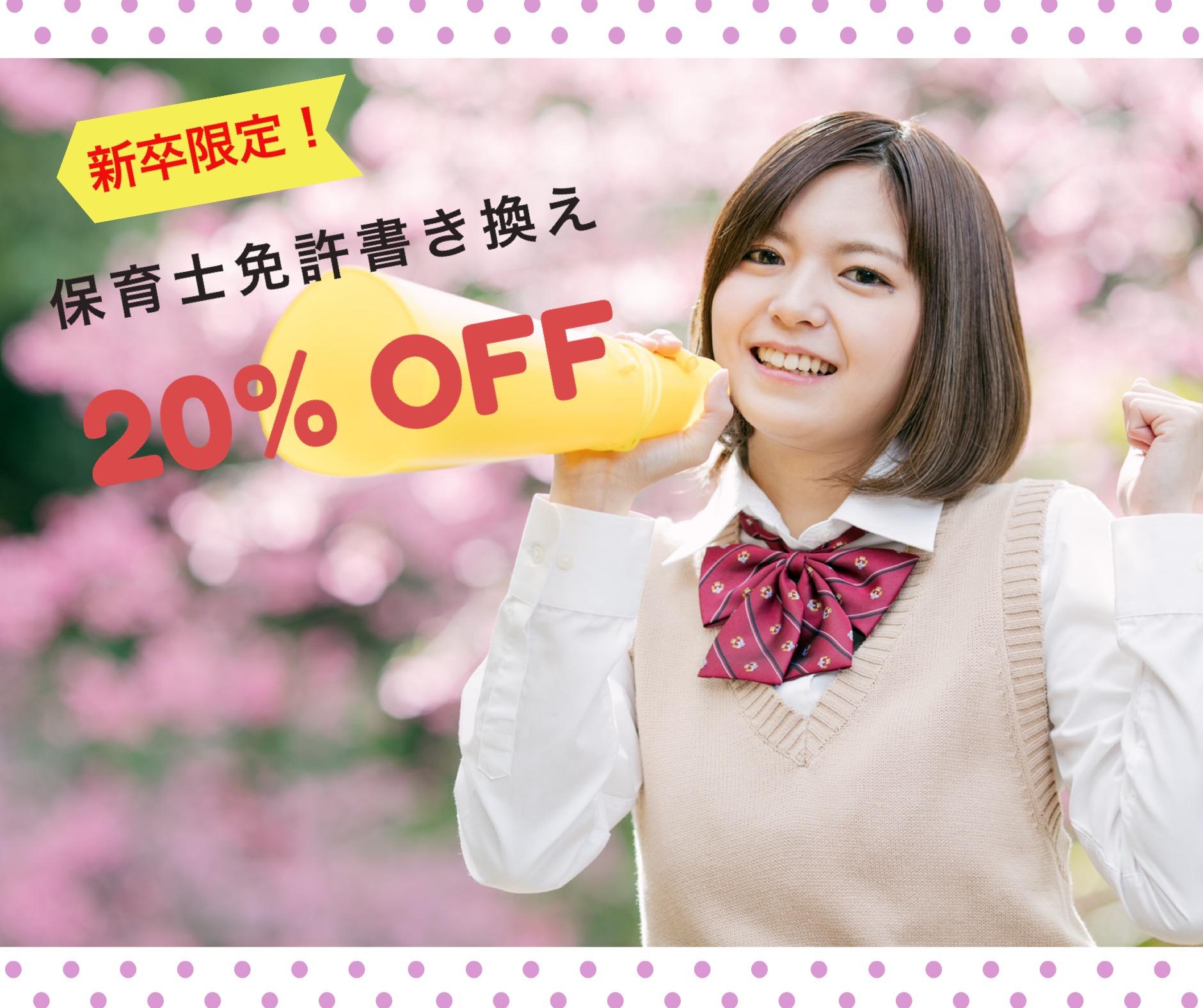 【新卒キャンペーン】日本からカナダへの保育士資格書換え申請が20%オフ!
