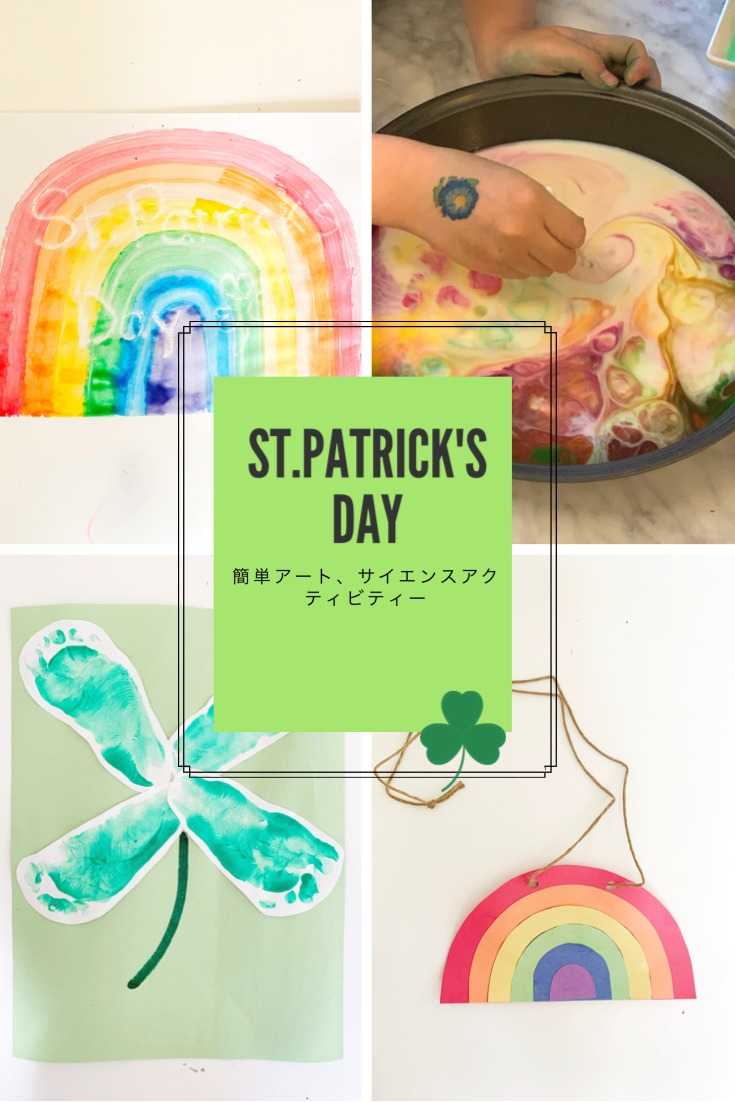 St. Patrick's Dayの簡単可愛いアートアイディア