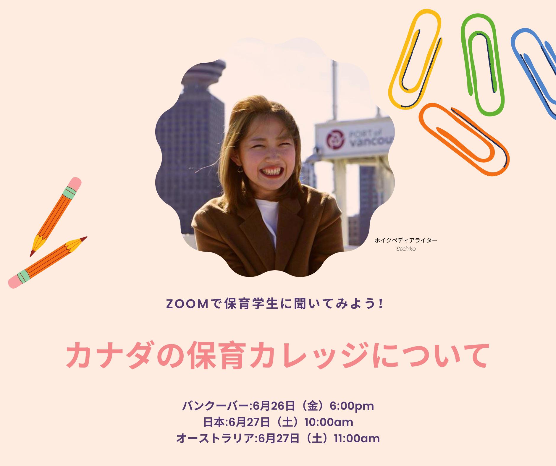 [動画]現役保育カレッジ生、Sachikoさんに聞いてみた!