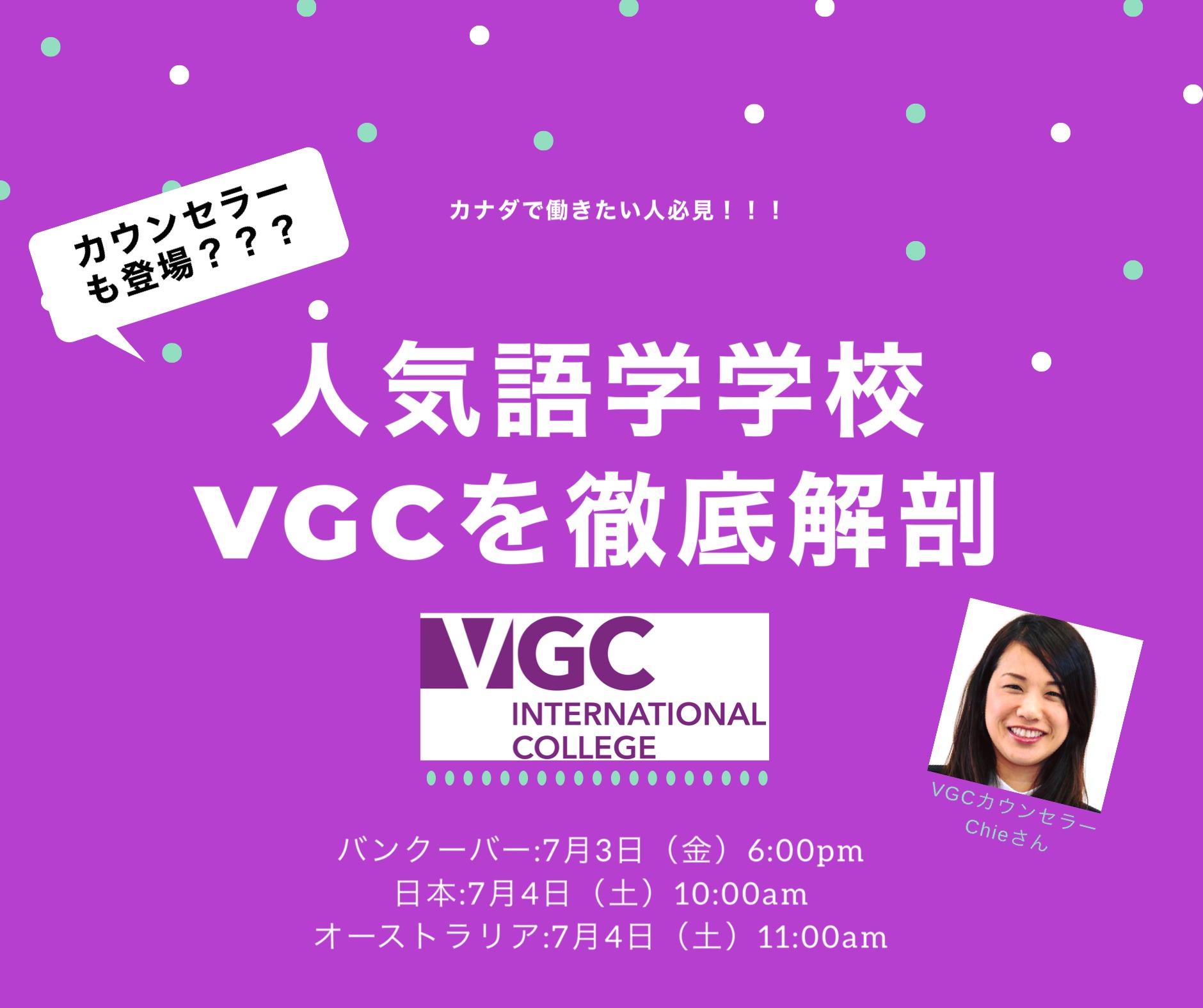 [動画]ホイクペディアのイチオシ!語学学校VGCのプログラム内容を大解剖!