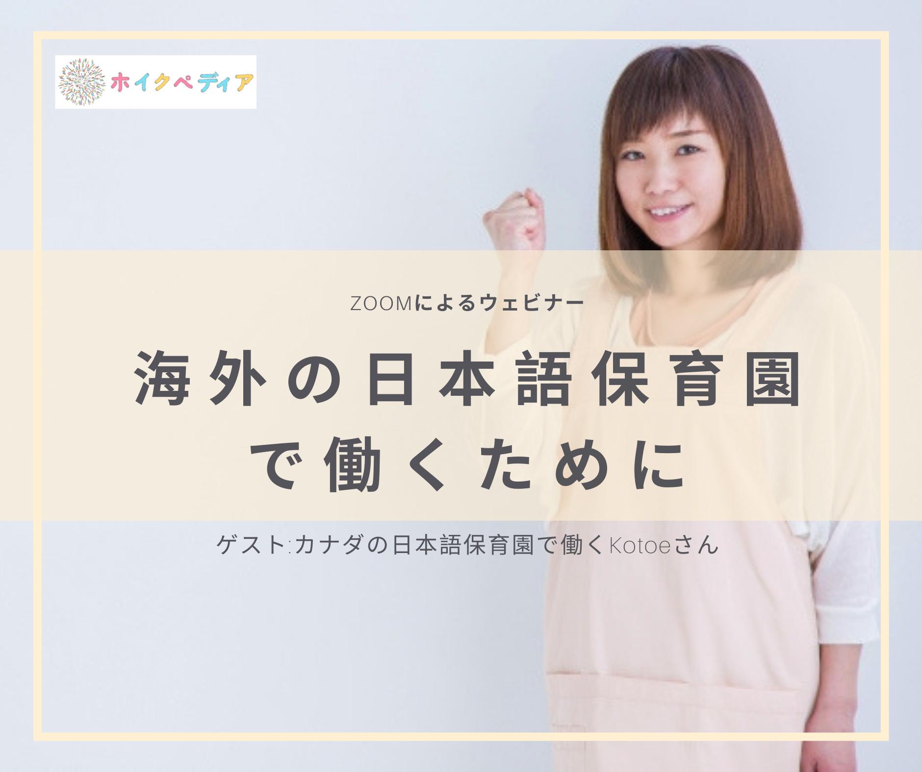[動画]カナダの日本語保育園で働くには!Kotoeさんに聞いてみた!