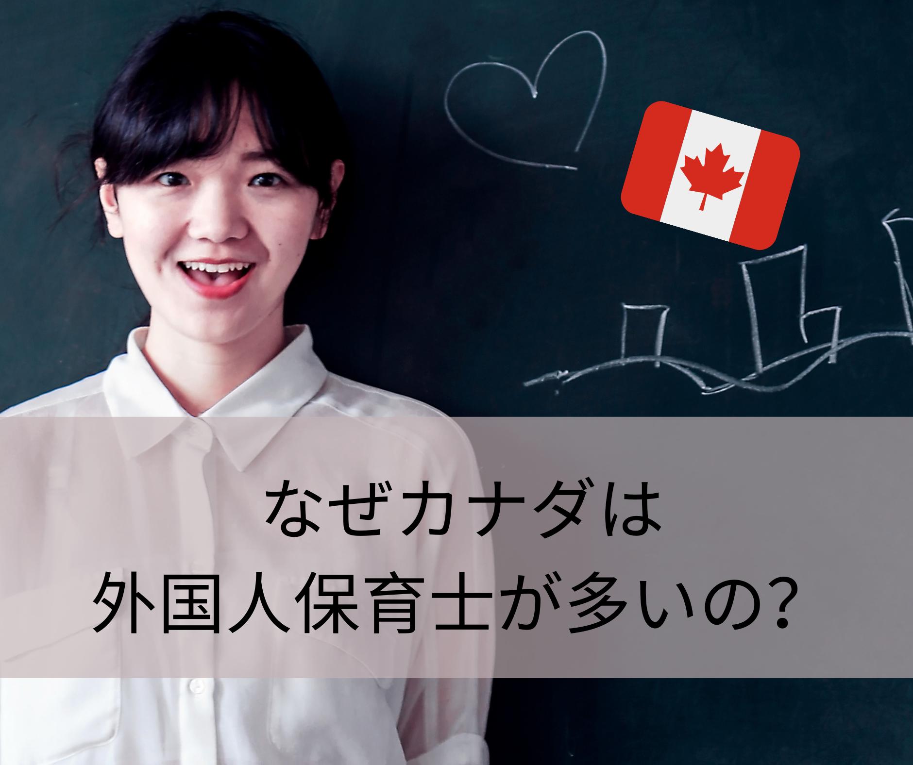 なぜカナダは外国人保育士が多いの?