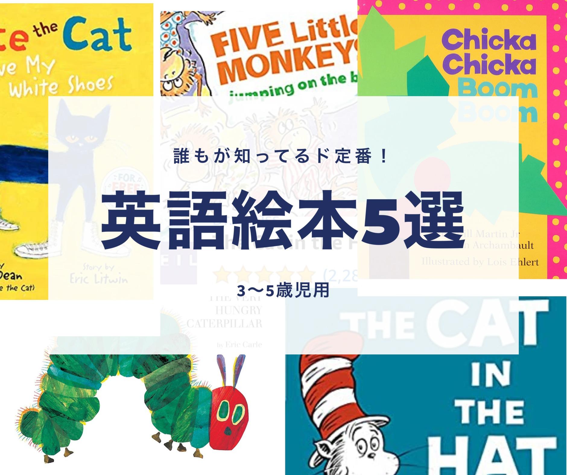 誰もが知っているド定番!英語絵本5選(3〜5歳児用)