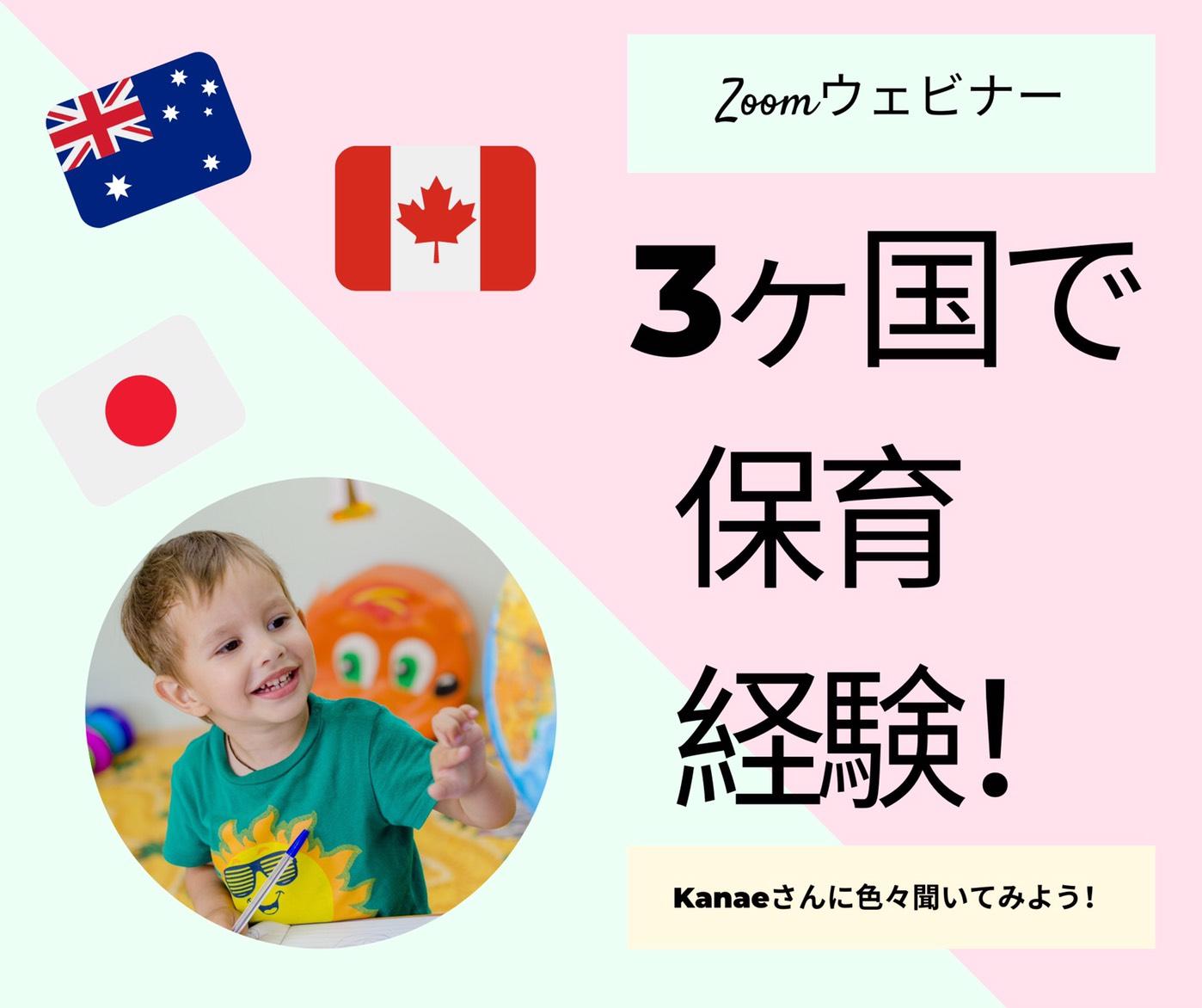 [動画]日本・オーストラリア・カナダ3か国で保育経験!Kanaeさんに聞いてみた!