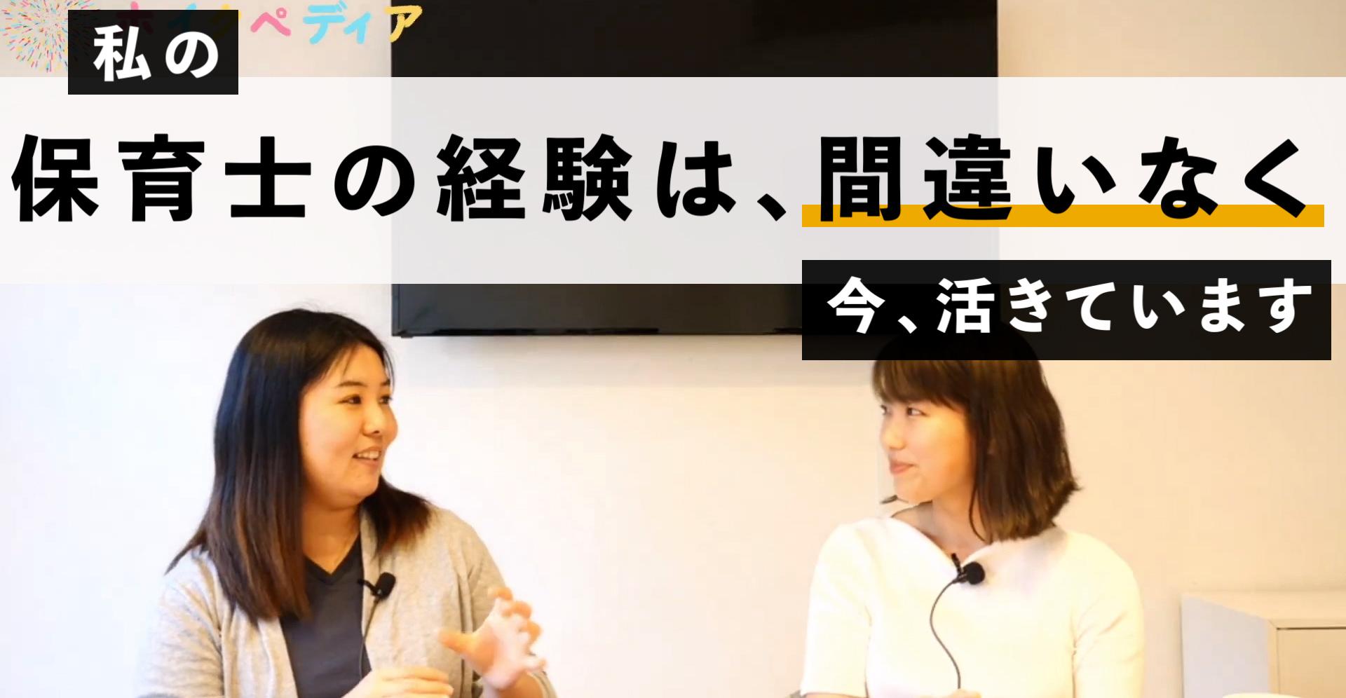 [動画]永住権を目指してナニーで就労中!Yukaさんに聞いてみた!