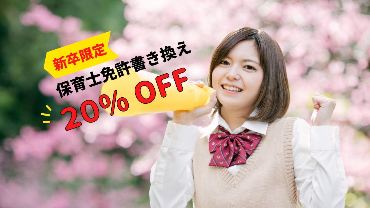 【2021年新卒キャンペーン】日本からカナダへの保育士資格書換え申請が20%オフ!