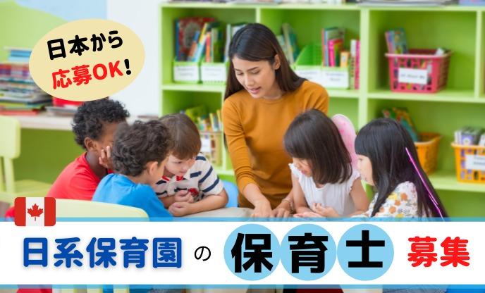 """日本からも応募可能!バンクーバーの日系保育園""""Children's World こどものくに"""" 新規スタッフ募集中!"""