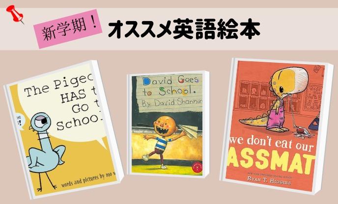 ドキドキ不安な新学期にピッタリな英語絵本3冊+【おまけ】うた1曲